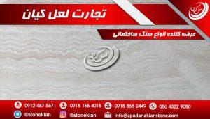 بازار فروش سنگ ساختمانی